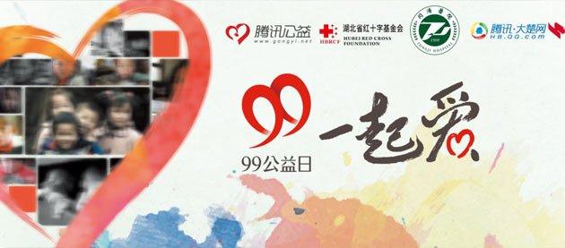 99公益日:走进手术室 直击救助先心病患儿