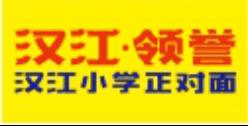 汉江・领誉