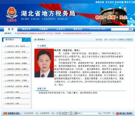 原恩施州州长杨天然任湖北省地税局局长(图)