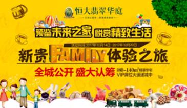 荆州恒大翡翠华庭新贵Family体验之旅 即将尊崇盛启