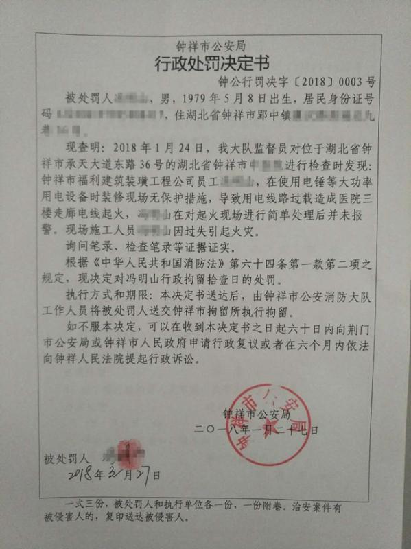 钟祥市一人员密集场所违规装修发生火灾 施工人员被行政拘留
