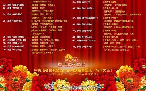 2014马年央视春晚节目单 42个节目语言类占5