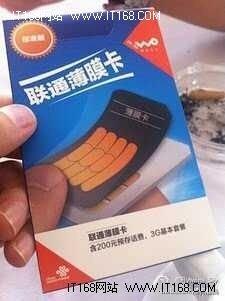 """联通推""""薄膜卡""""方案:可实现一卡双号"""