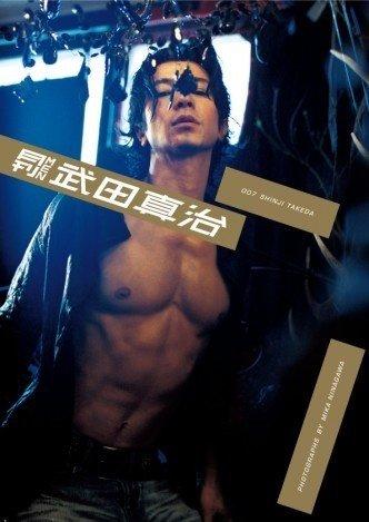武田真治时隔16年再发写真集 性感裸露健硕肌肉