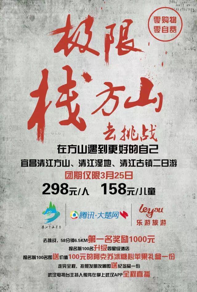 宜昌清江方山邀您畅玩绝壁玻璃栈道 还送千元大奖!