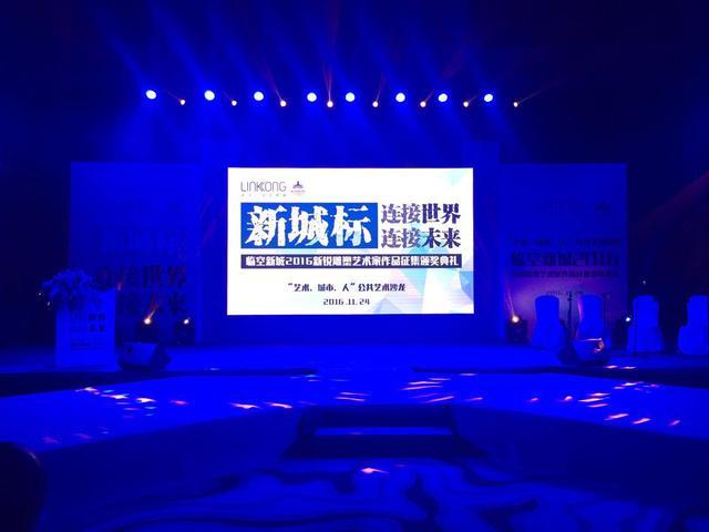 临空新城2016新锐雕塑艺术家作品征集颁奖礼隆重举行