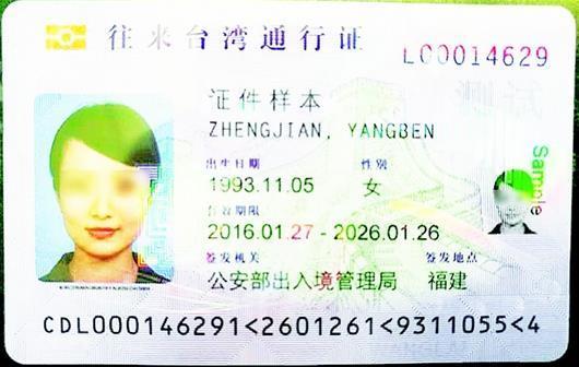 宜昌启用电子往来台通行证 成人证件有效期延长