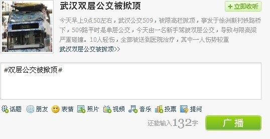 武汉一双层公交撞上限高梁 顶层被掀10人受伤