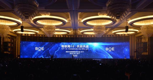 oe(京东方)2017全球创新伙伴大会在汉举办图片