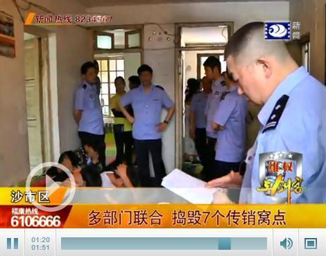 湖北荆州沙市七个传销窝点被政府打击掉 受害者大多是年轻人