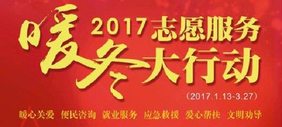 2017荆州最美志愿者公益评选大幕开启