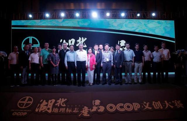 首届湖北地理标志产品OCOP文创大赛在汉启动