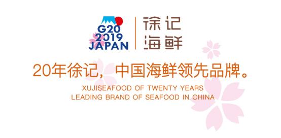 徐记海鲜参加G20食学论坛,中国品牌再次站上世界舞台!