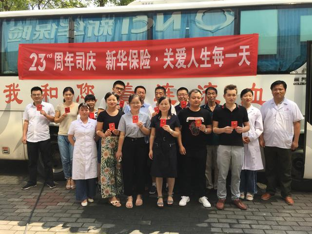 新华保险黄冈中支员工集体献血传递爱心