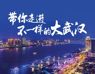 没去过这些地方,申博管理网:你敢说你来过武汉?