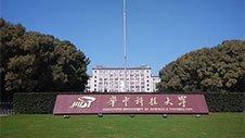 华中科技大学2018年招生计划公布