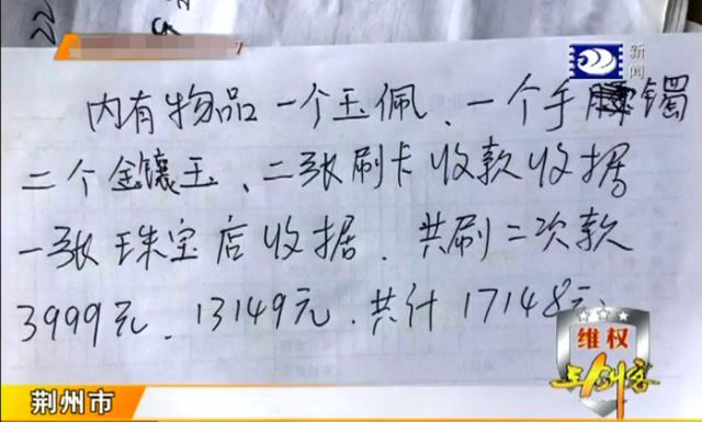 """荆州男子旅游遇富二代""""交友"""""""