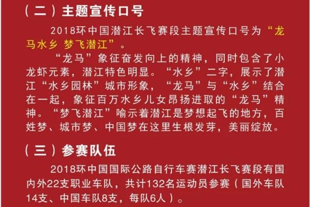 """""""环中赛""""潜江长飞赛段观赛指南发布 速速收藏!"""