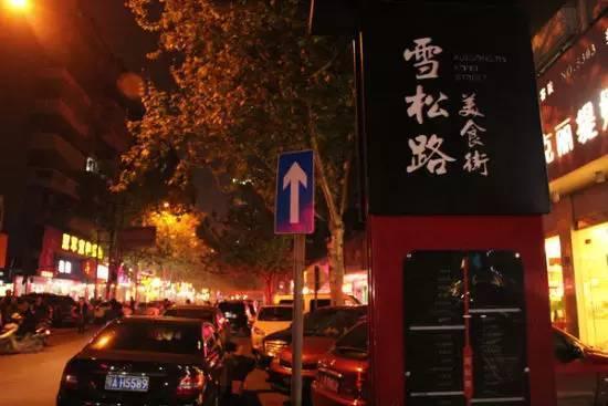 武汉这条街的宵夜火到爆 2016万松园美食攻略
