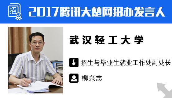 2017年武汉轻工大学招生计划公布
