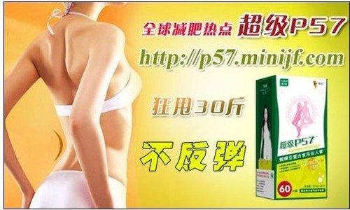 减肥药有用吗?消费者信赖超级p57减肥产品
