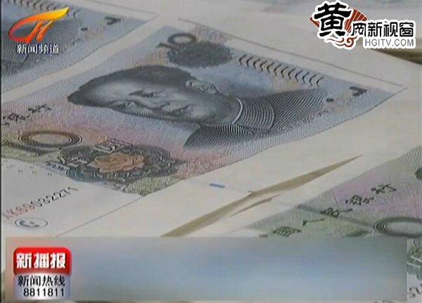 """黄冈一快递公司收到包裹 里面塞满成摞""""钞票"""""""