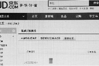 汉半年投诉京东699次