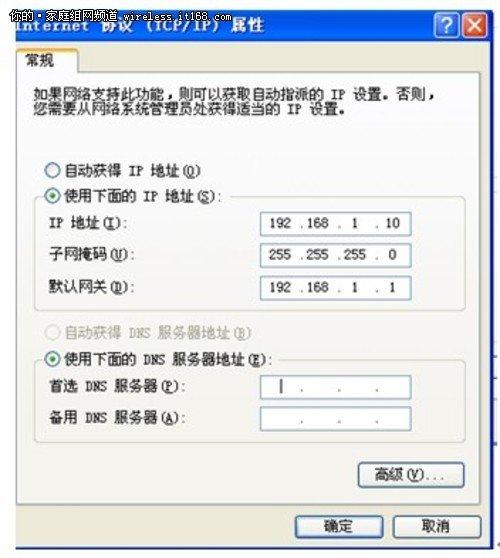 无线路由器无法自动获取ip地址怎么解决