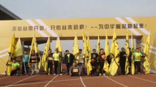 约跑社 一个发源于高校的马拉松跑步爱好者社团