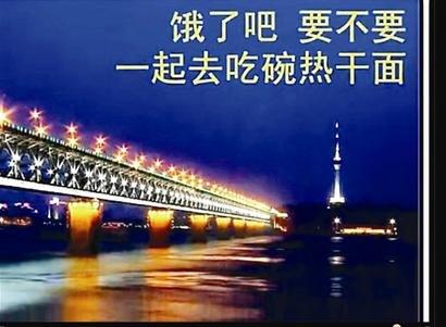 视频《好久不见热干面》拨动网友武汉情结(图)