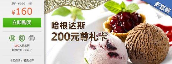 【QQ团购】160元享原价200元哈根达斯礼卡1张