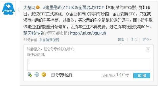 如何节约ETC通行费 武汉众企业和市民有妙招