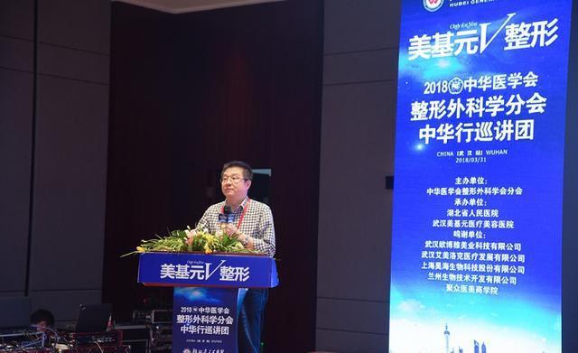 2018中华医学会整形外科学分会圆满举行