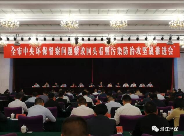 潜江市政府召开中央环保督察问题整改推进会
