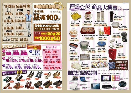 新世界百货武昌店 血拼团独享20/50元现金券