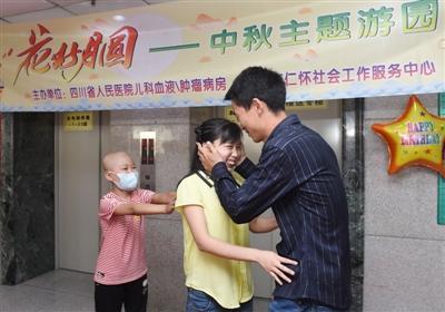 医院中秋游园会上 11岁白血病患儿帮叔叔向妈妈求婚