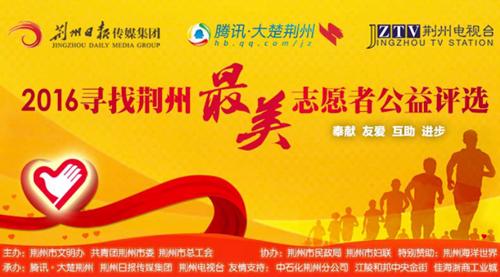 荆州最美志愿者公益评选微信投票逾65万票