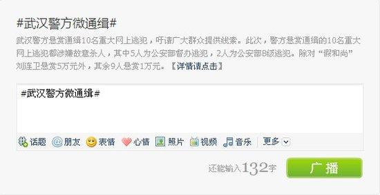 武汉警方悬赏通缉10名命案逃犯 照片公布(组图)
