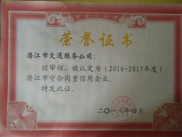 """潜江交通服务公司荣获""""守合同重信用""""荣誉称号"""