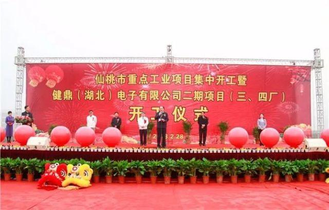 仙桃一批重点项目集中开工 总投资183.3亿元