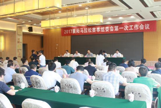 2017襄马组委会第一次会议召开 8月下旬启动报名