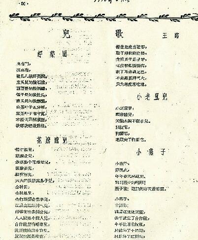 经典儿歌《小燕子》家喻户晓 其作者为黄石教师