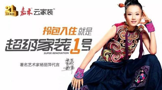 牵手杨丽萍 超级家装1号致力于打造更美好人居
