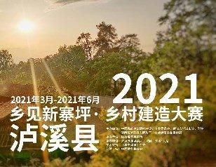 2021乡见新寨坪・乡村建造大赛报名启动