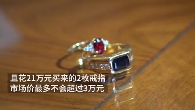 湖北一女子花21万购宝石戒指 服从被坑惨了