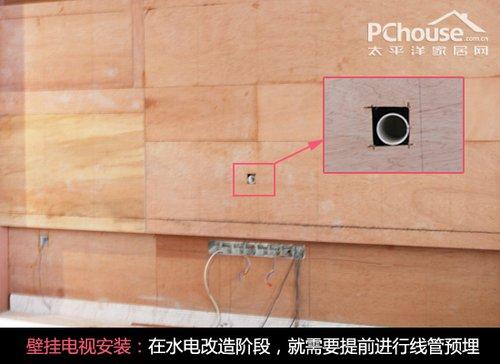 壁挂式电视安装前,在水电改造阶段