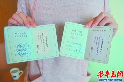武汉大学学生证图片