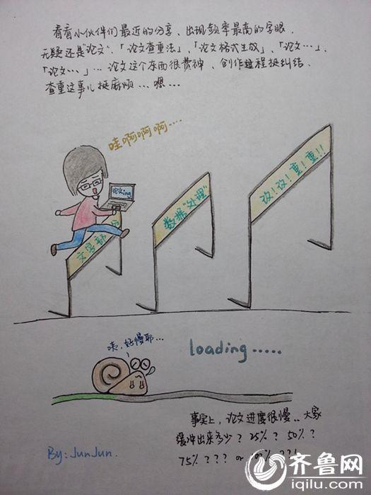 """新疆姑娘山东求学 手绘萌版漫画图说""""大学生活"""""""