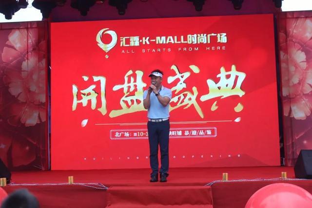 汇霖K-MALL时尚广场火热开盘