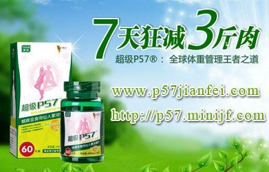 维亭超级p57有用吗 有人用过超级p57吗